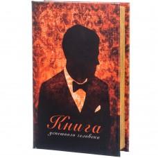 Книга сейф 'Книга успешного человека' , 26*17*5